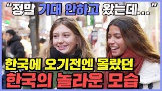 한국에 오기 전 상상했던 모습과 실제 한국의 모습 차이 l 길거리 인터뷰