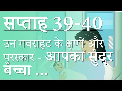 Pregnancy | Hindi | Week by Week - Week 39 - 40  | Delivery/ Child birth