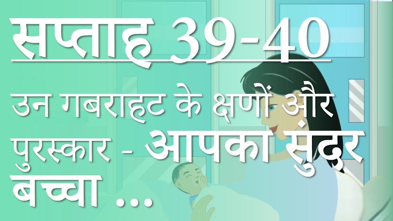 Pregnancy | Hindi | Week by Week - Week 39 - 40 | Delivery/ Child birth