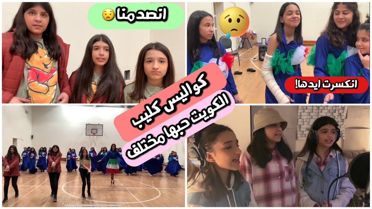 كواليس كليب الكويت حبها مختلف ! الجزء الاول