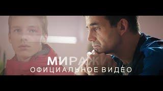 МИРАЖИ - Виктория ЧЕРЕНЦОВА Официальное видео