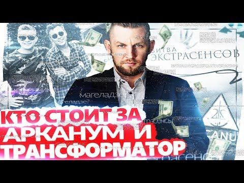 Алексей Похабов арканум разоблачение   Трансформатор Портнягин битва экстрасенсов и бм заодно