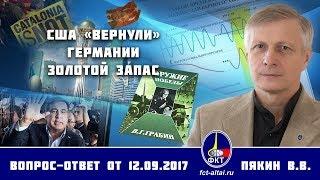 """Валерий Пякин. США """"вернули"""" Германии золотой запас"""