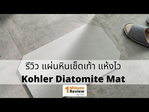 Kohler Diatomite Mat แผ่นหินซับน้ำ แห้งไว ไม่เก็บกลิ่น ทนทาน | 1 Minute Review