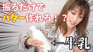 誰もが夢見るセルフバター作り!ワイが市販の牛乳だけで作れるってことを!!!証明してやるん!!!だっ!!!! ひみちゃんねるです!...