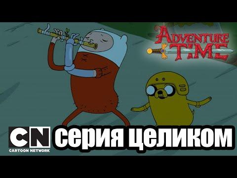 Время приключений | Покатушки + Полная необъяснимость (серия целиком) | Cartoon Network