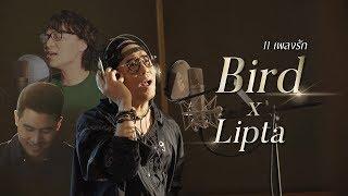 11-เพลงรักของพี่เบิร์ด-ธงไชย-feat-lipta