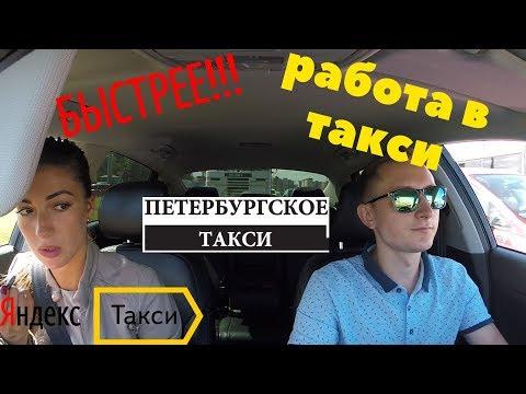 Яндекс Комфорт+,работа в такси.ЗАКАЗЫ в ПУЛКОВО.