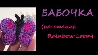 Как сплести БАБОЧКУ, из резинок rainbow loom, урок 59