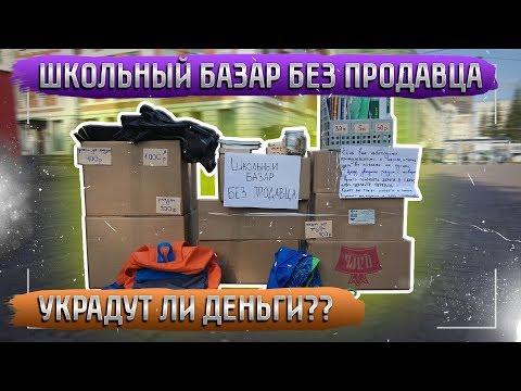 ШКОЛЬНЫЙ МАГАЗИН БЕЗ ПРОДАВЦА НА УЛИЦЕ. УКРАДУТ ЛИ ДЕНЬГИ В РОССИИ?
