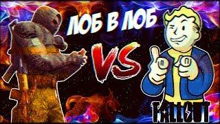 STALKER vs Fallout ЛОБ В ЛОБ
