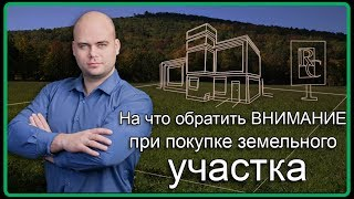 видео О покупке земельных участков