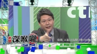 中天新聞台《新聞深喉嚨》10/27預告 官舍租金漲價 陳銘薰大暴走?!