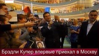 """Звезда фильма """"Мальчишник в Вегасе"""" Брэдли Купер впервые приехал в Москву."""