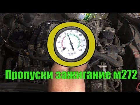 Ремонт Двигателя M272 ПРОВЕРКА КОМПРЕССИЮ , Откуда масло в цилиндре?