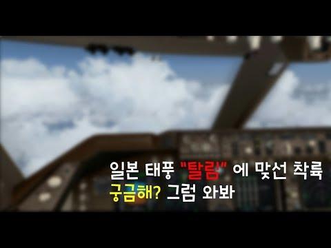 플라이트시뮬레이터X PMDG747 V3 일본 태풍 (JAPAN LANDING DURING A TYPHOON!) 착륙 thumbnail
