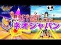 【実況】日本代表の座を突然強奪しにきた「ネオジャパン」と対戦!「ゴーストロック…
