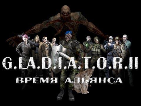 Прохождение S.T.A.L.K.E.R.: G.L.A.D.I.A.T.O.R. II Время Альянса - часть 1 - Вход в курс истории
