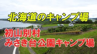 初山別村みさき台公園キャンプ場 北海道のキャンプ場