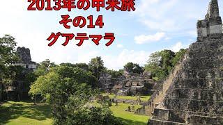 【ライブで旅の話】2013年の中米旅14 グアテマラのフローレスとティカル遺跡が素晴らしい!