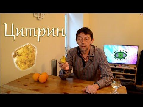 Цитрин. Литотерапия. Олег Смирнов.