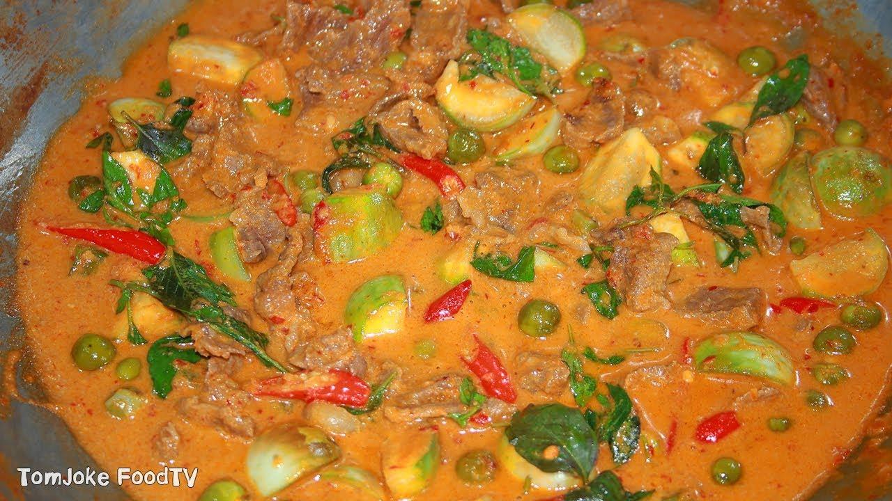 วิธีทำแกงเผ็ดเนื้อใส่มะเขือ ให้หอมอร่อยง่ายๆได้ด้วยตัวเอง Thai Beef Curry