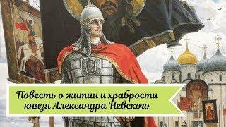 Повесть о житии и храбрости великого князя Александра Невского