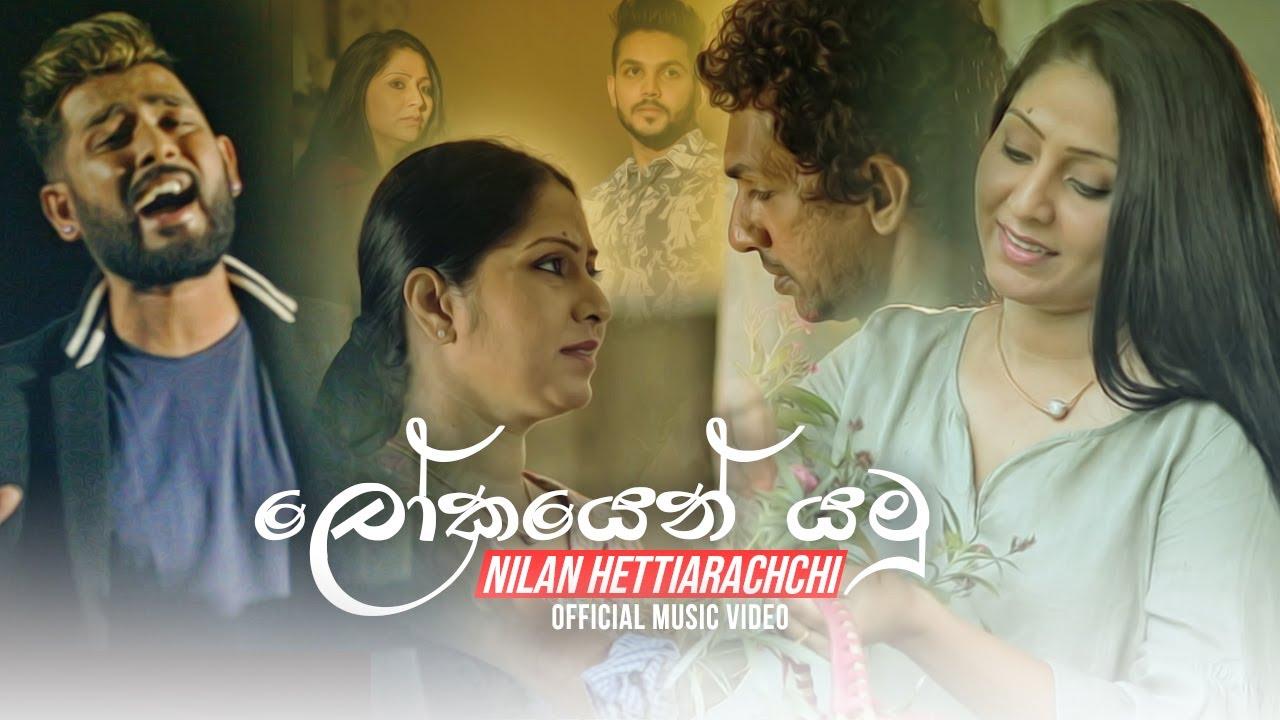 Lokayen Yamu Lyrics in Sinhala