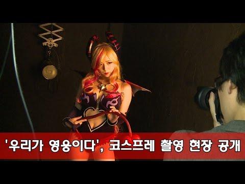우리가 영웅이다 섹시 모델 '마루에몽 김유리' 코스프레 촬영 현장 공개