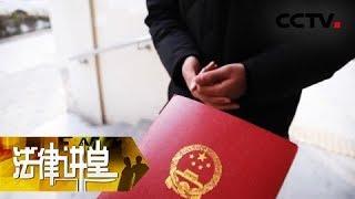 《法律讲堂(生活版)》 20190512 被逼婚的卖房人| CCTV社会与法