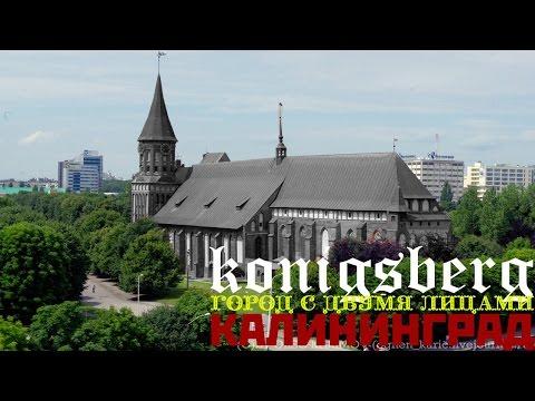 Путешествие в Калининград и область