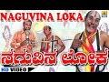 naguvina loka   comedy by mimicry raju anantharao