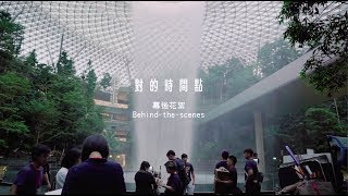 林俊傑 JJ Lin《對的時間點 The Right Time》MV 幕後花絮 Behind The Scenes Part.1