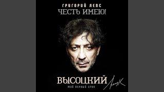 Григорий Лепс – Мой первый срок