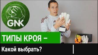 видео профессиональные вратарские перчатки