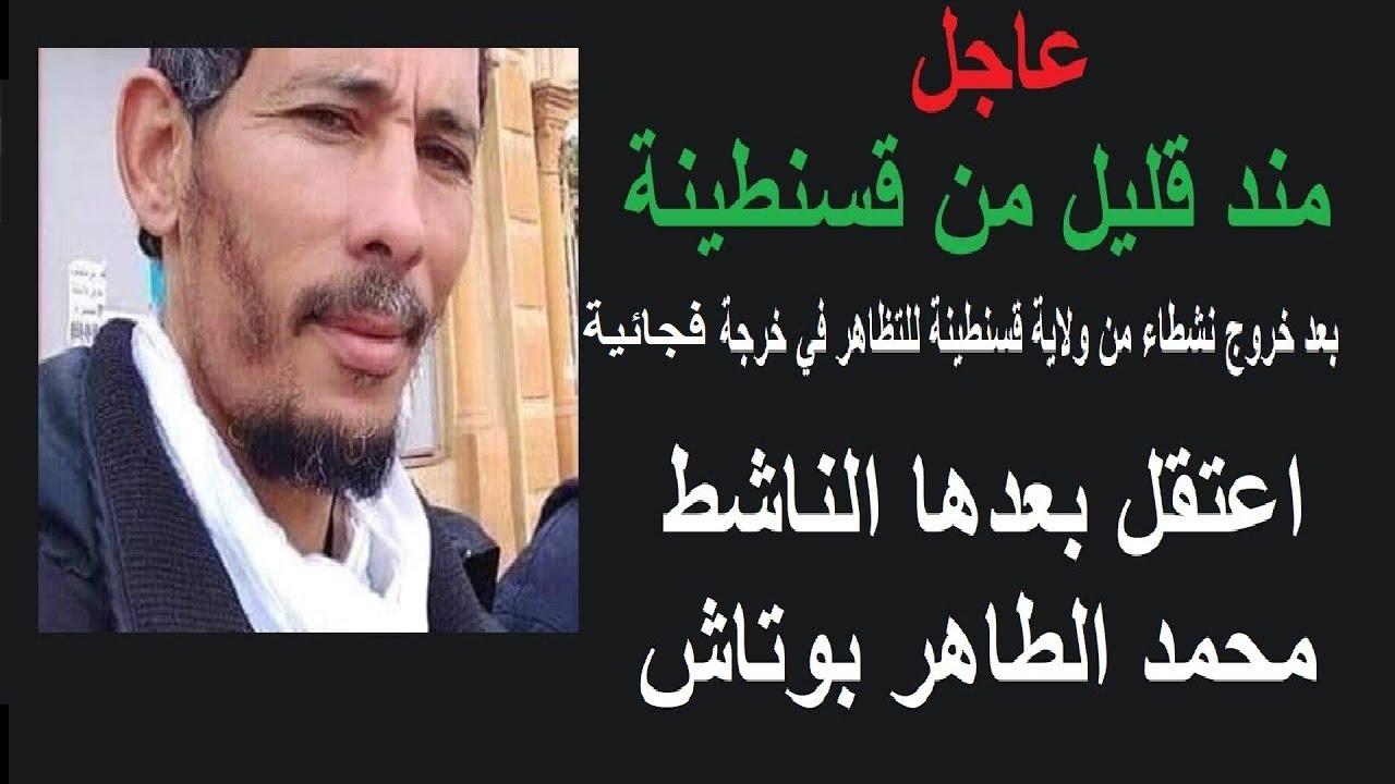 عاجل بالصور مند قليل خرجة فجائية لأحرار قسنطينة بعدها تم إعتقال الناشط محمد الطاهر بوتاش
