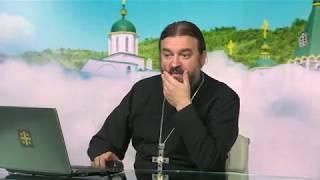 Прот.Андрей Ткачёв  Отвечает на ваши вопросы (10.09.2018)