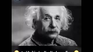 السؤال الذي حيًر اينشتاين ولم يجد له جواباً!!!!