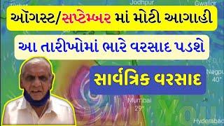 Gujarat varsad Agahi, Heavy rain, Weather Forcast Gujarat, અંબાલાલ પટેલની આગાહી,