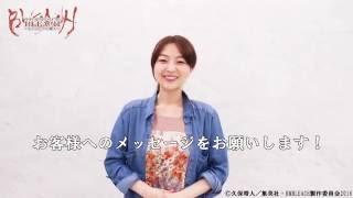 卯ノ花 烈役 平田裕香さんコメント 平田裕香 動画 4
