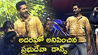 Prabhu Deva Master Dance With Children @ Lakshmi Movie Audio Launch