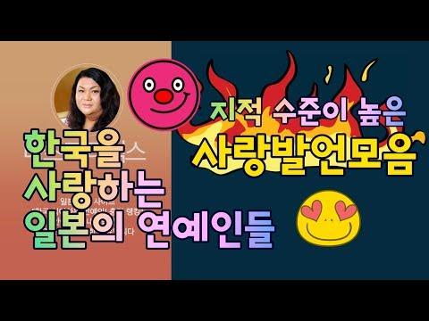 한국을 사랑하는 일본 연예인들의 발언 모음