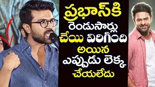 Ram Charan Great Words about Prabhas | #PrabhasBirthday | #HappyBirthdayPrabhas | Filmylooks