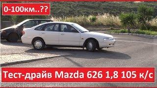 Тест драйв Mazda 626 1,8 105 к/с від Автошоу Василя.  Розгін до 100 км..??