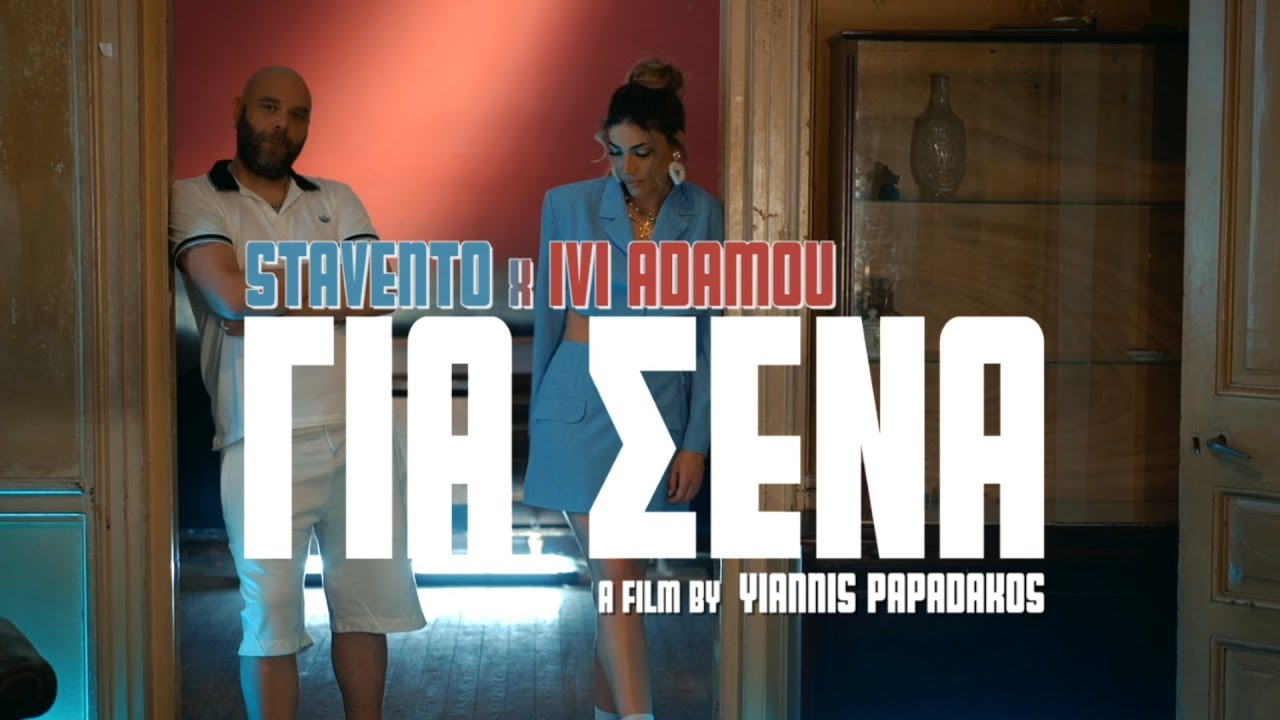 DOWNLOAD: Stavento feat. Ήβη Αδάμου – Για Σένα (Official Music Video) Mp4 song
