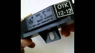 Источник напряжения высоковольтный ВИН УР-02  12V