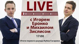 Кто теперь фаворит Кубка Гагарина? Онлайн Еронко и Зислиса