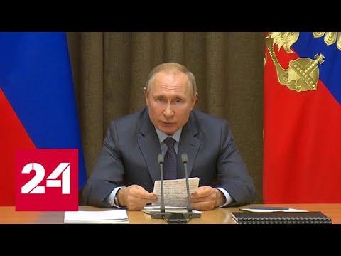 Путин: Россия готова немедленно продлить СНВ-3 - Россия 24