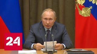 Путин Россия готова немедленно продлить СНВ-3 - Россия 24