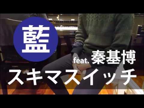 【ピアノ弾き語り】藍/スキマスイッチ✕秦基博(Music Fair) by ふるのーと feat. Tetsuto (cover)